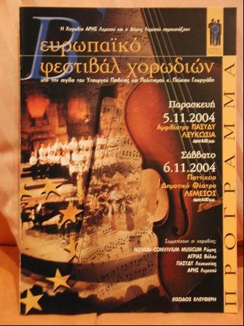 2004_Festival_Cori_Cipro